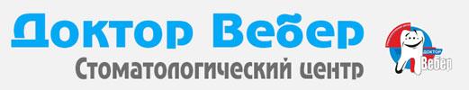 Стоматологическая клиника «Доктор Вебер» | Симферополь